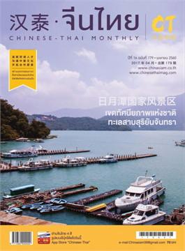 นิตยสารจีนไทย 2 ภาษา ฉ.179 เม.ย 60