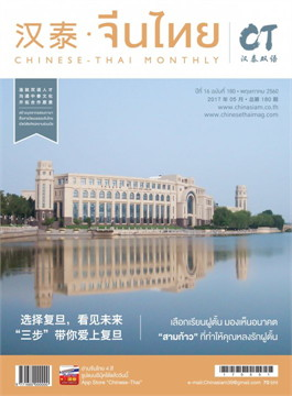 นิตยสารจีนไทย 2 ภาษา ฉ.180 พ.ค 60