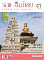 นิตยสารจีนไทย 2 ภาษา ฉ.181 มิ.ย 60