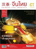 นิตยสารจีนไทย 2 ภาษา ฉ.182 ก.ค 60
