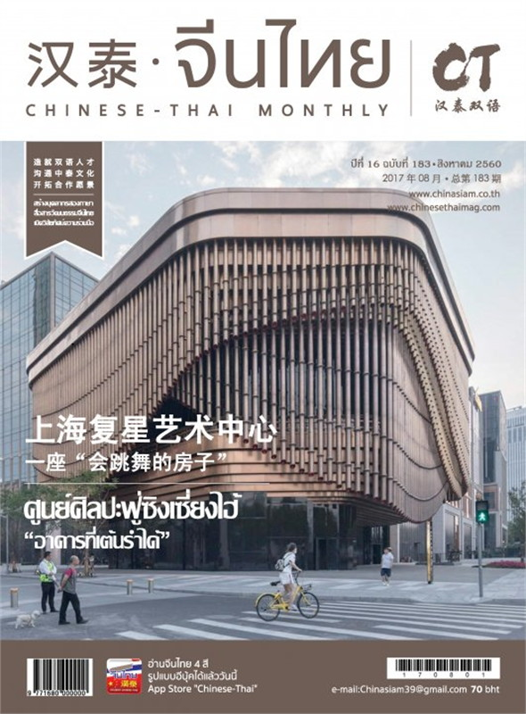 นิตยสารจีนไทย 2 ภาษา ฉ.183 ส.ค 60