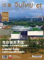 นิตยสารจีนไทย 2 ภาษา ฉ.184 ก.ย 60