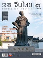 นิตยสารจีนไทย 2 ภาษา ฉ.185 ต.ค 60