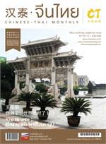 นิตยสารจีนไทย 2 ภาษา ฉ.186 พ.ย 60