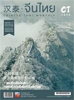 นิตยสารจีนไทย 2 ภาษา ฉ.187 ธ.ค 60