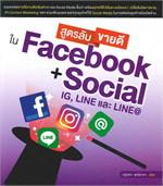 สูตรลับขายดีใน Facebook + Social ,IG, LINE และ LINE @