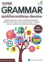 super grammar สรุปเข้มไวยกรณ์อังกฤษ มัธยมปลาย