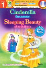 ซินเดอเรลลา/เจ้าหญิงนิทรา Cinderella/Sle