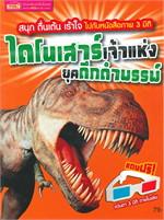 ไดโนเสาร์ เจ้าแห่งยุคดึกดำบรรพ์ + แว่น 3 มิติ