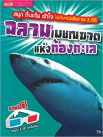 ฉลาม เพชฌฆาตแห่งท้องทะเล + แว่น 3 มิติ