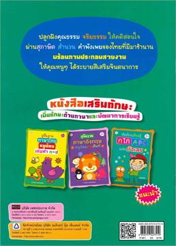 สมุดภาพระบายสีเสริมความรู้ ชุดสำนวนสุภาษิต และ คำพังเพยไทย (2+)
