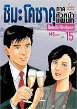 ชิมะโคซาคุ ภาคหัวหน้าแผนก เล่ม 15