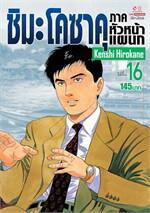 ชิมะโคซาคุ ภาคหัวหน้าแผนก เล่ม 16
