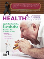 Health Chanel Magazine ฉ.134 ม.ค 60 (ฟรี