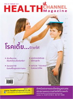 Health Chanel Magazine ฉ.135 ก.พ 60 (ฟรี