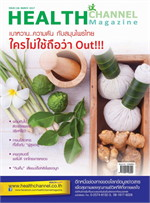 Health Chanel Magazine ฉ.136 มี.ค 60(ฟรี