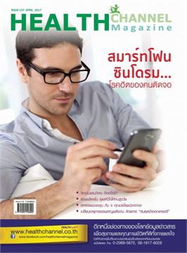 Health Chanel Magazine ฉ.137 เม.ย 60(ฟรี