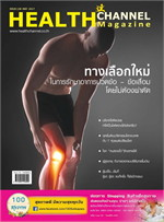 Health Chanel Magazine ฉ.138 พ.ค 60 (ฟรี