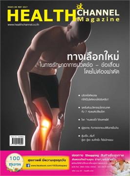 Health Chanel Magazine ฉ.138 พ.ค 60 (ฟรี