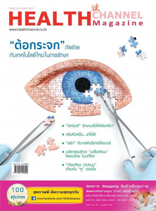 Health Chanel Magazine ฉ.139 มิ.ย 60(ฟรี