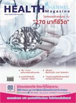 Health Chanel Magazine ฉ.140 ก.ค 60 (ฟรี