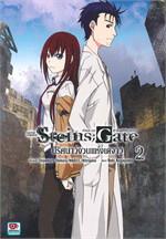 Set Steins;Gate:ปริศนาวังวนแห่งเดจาวู 1-2