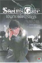 Steins;Gate เอพิกราฟแห่งนิรันดร