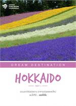 Hokkaido Part 1