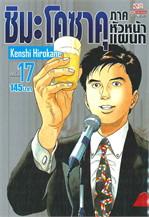 ชิมะ โคซาคุ ภาคหัวหน้าแผนก ล.17 (จบ)