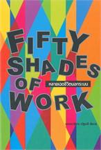 50 Shades of Work : หลายเฉดชีวิตนอกระบบ