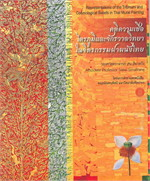 คติความเชื่อไตรภูมิและจักรวาลวิทยาในจิตรกรรมฝาผนังไทย