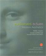 สุนทรียศาสตร์ ตะวันตก Western Aesthetics