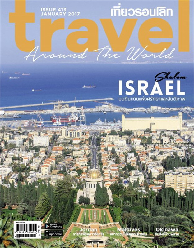 นิตยสารเที่ยวรอบโลก ฉ.413 ม.ค 60