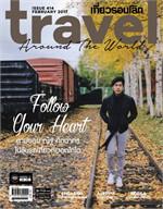 นิตยสารเที่ยวรอบโลก ฉ.414 ก.พ 60