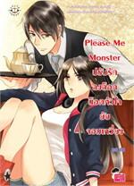 Please Me Monster ปรับรักลงล็อกฯ