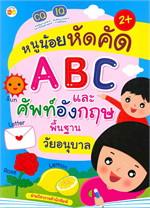 หนูน้อยหัดคัด ABC และ ศัพท์อังกฤษพื้นฐานวัยอนุบาล