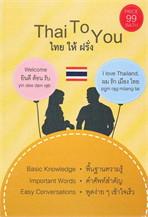 Thai To You ไทย ให้ ฝรั่ง