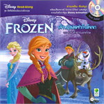 Frozen เจ้าหญิงเอลซ่ากับอันนา ผจญคำสาป