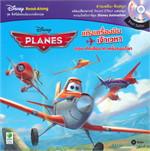 Planes แก๊งเครื่องบินเจ้าเวหา ตอน ศึกเสืออากาศซิ่งรอบโลก