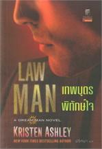 เทพบุตรพิทักษ์ใจ LAW MAN