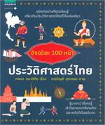 อัจฉริยะ 100 หน้า ประวัติศาสตร์ไทย