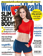 Women's Health - ฉ. กุมภาพันธ์ 2560