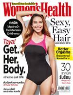 Women's Health - ฉ. เมษายน 2560