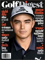 Golf Digest - ฉ. มกราคม 2560