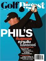 Golf Digest - ฉ. เมษายน 2560