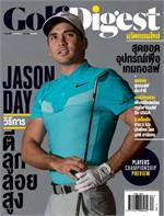 Golf Digest - ฉ. พฤษภาคม 2560