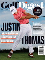 Golf Digest - ฉ. มิถุนายน 2560