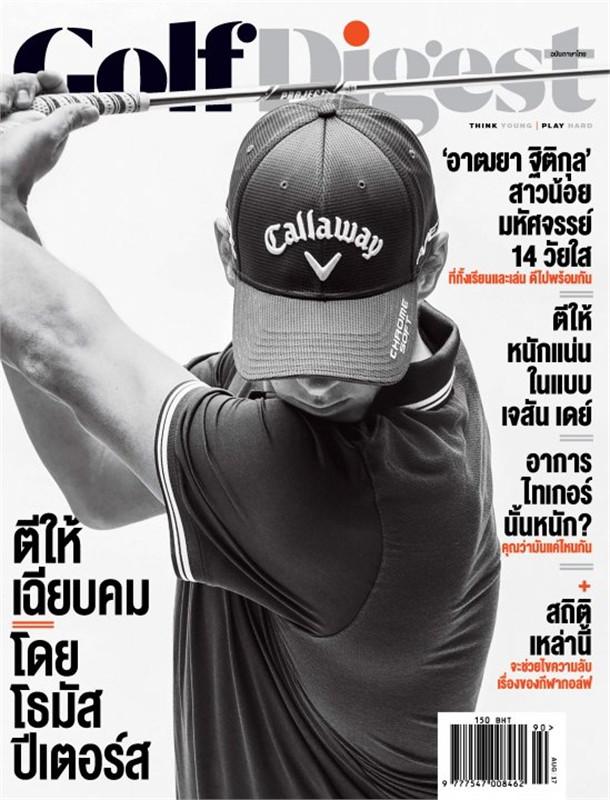 Golf Digest - ฉ. สิงหาคม 2560