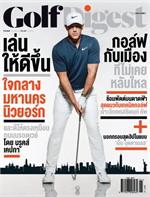 Golf Digest - ฉ. กันยายน 2560