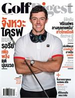 Golf Digest - ฉ. พฤศจิกายน 2560
